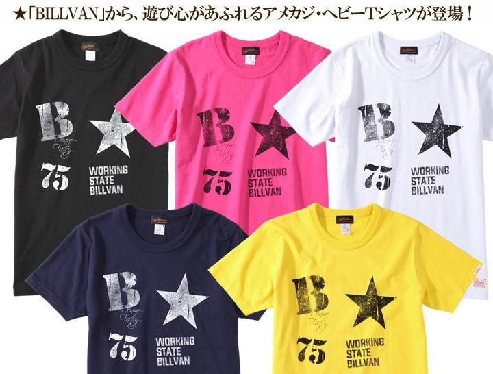 Tシャツ/BILLVAN/B75・スター/へヴィーウェイトTシャツ/COTTON USA/0421