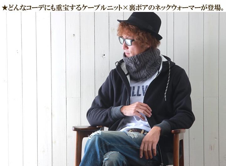ネックウォーマー/アラン編みニット×裏ボア/ネックウォーマー