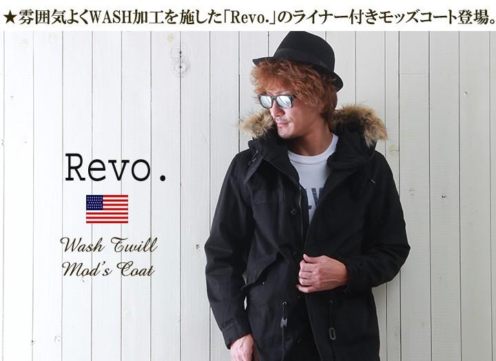 Revo/着脱ライナー付き/WASHツイル・ミリタリーモッズコート/