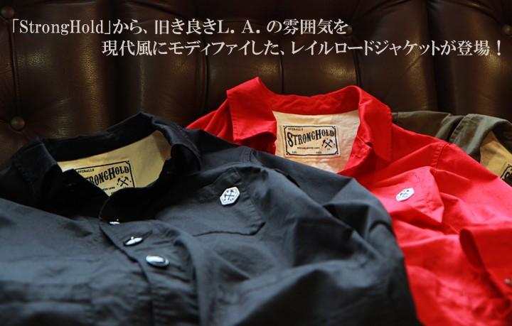 STRONG HOLD 高密度 三子サテン生地 レイルロードジャケット ストロングホールド ワークジャケット