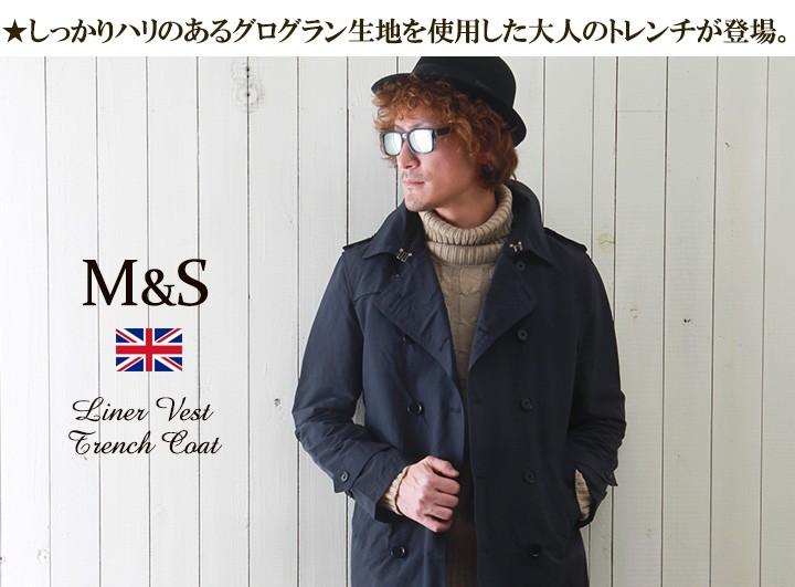 M&S/中綿ライナーベスト付き/グログラン・クロス/トレンチコート
