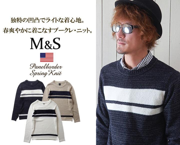 M&S/パネルボーダー/ブークレニット