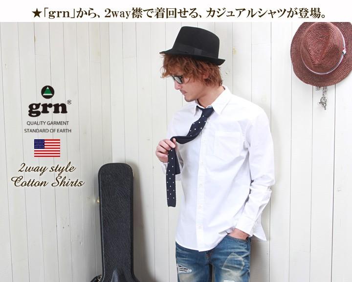 grn/コットン2way襟/長袖シャツ