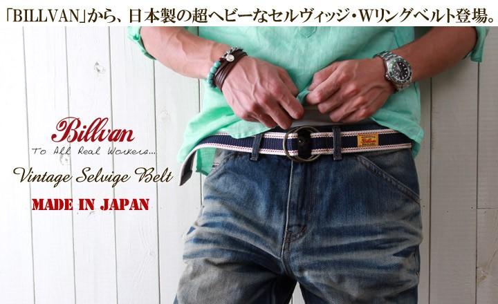 BILLVAN/日本製/セルヴィッジ・ヘビーコットン×本革使い/Wリングベルト