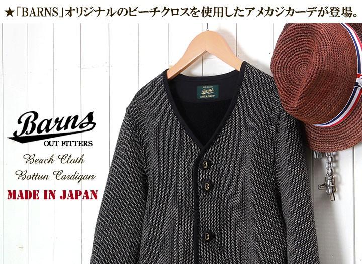 BARNS/日本製/オリジナル・ビーチクロス/フルボタンカーディガン/バーンズ