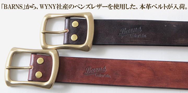 BARNS/ベンズレザー/日本製/WYNY社製・本革ベルト/BR4045/バーンズ・レザーラボ