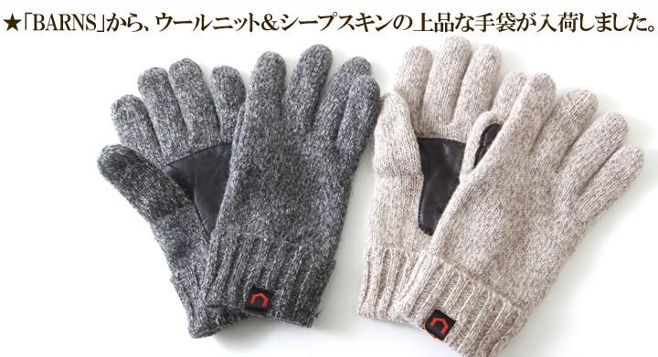 BARNS/ウールニット&シープスキン/グローブ/本革/手袋