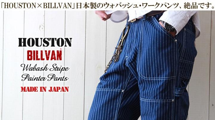HOUSTON×BILLVAN/日本製/ウォバッシュストライプ/ぺインター・ワークパンツ