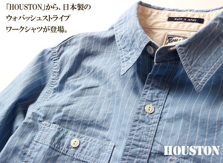 HOUSTON/日本製/ウォバッシュストライプ/ワーキングシャツ/MADE IN JAPAN