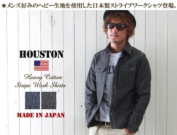 HOUSTON/ヒューストン/日本製/ヘビー・コットン/ストライプワークシャツ
