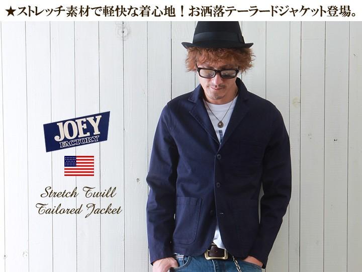 JOEY FACTORY/ストレッチツイル/カジュアル3釦ジャケット
