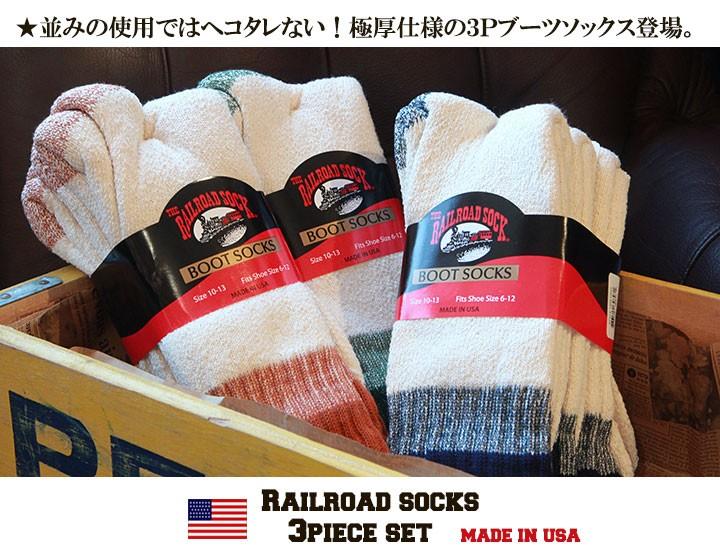 RAILROAD SOCK タフ&ロング ブーツ・ソックス3足セット Made in USA メンズ アメカジ