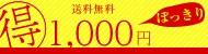 激安!送料込みで1000円ぽっきり!随時商品追加します。ぜひ覗いてくださいね。