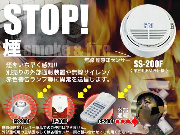 無線、煙感知センサー