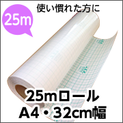 A4 25m