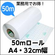 A4 50m