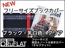 フリーサイズ雑誌カバー「オルフラット」