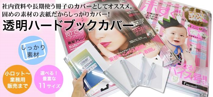 雑誌カバーハード