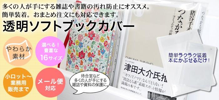 雑誌カバーソフト