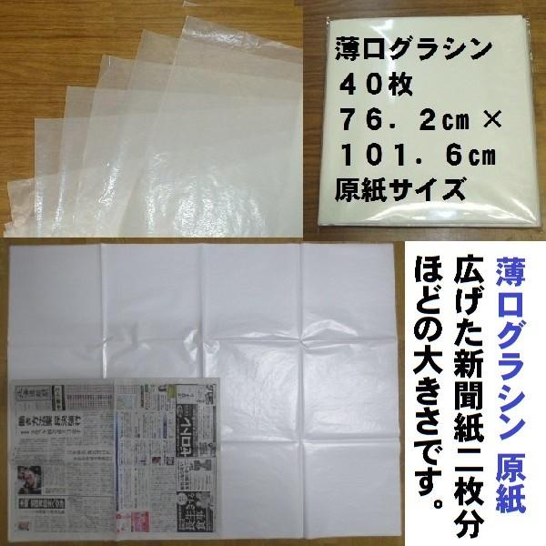 薄口グラシン30枚セット。送料無料1000円に