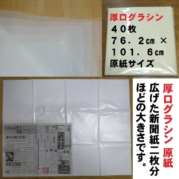 薄口グラシン40枚セット1400円 送料無料(