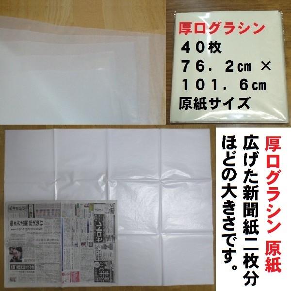 厚口グラシン40枚セット1800円 送料無料(