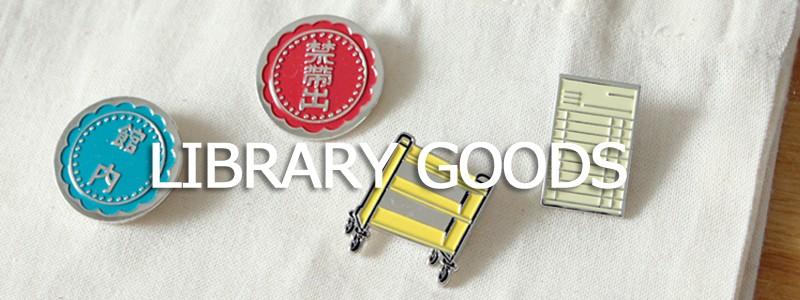 図書館グッズ