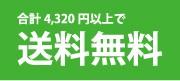 代金4320円以上で送料無料!