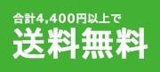 4400円(税込)以上で送料無料!