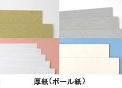 厚 紙 (ボール紙)