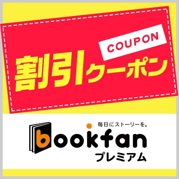 学習図鑑を7000円以上購入で使える7%OFFクーポン