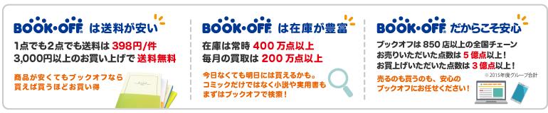 BOOKOFFは送料が安い!BOOKOFFは在庫が豊富!BOOKOFFだからこそ安心!