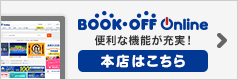 BOOKOFF Online