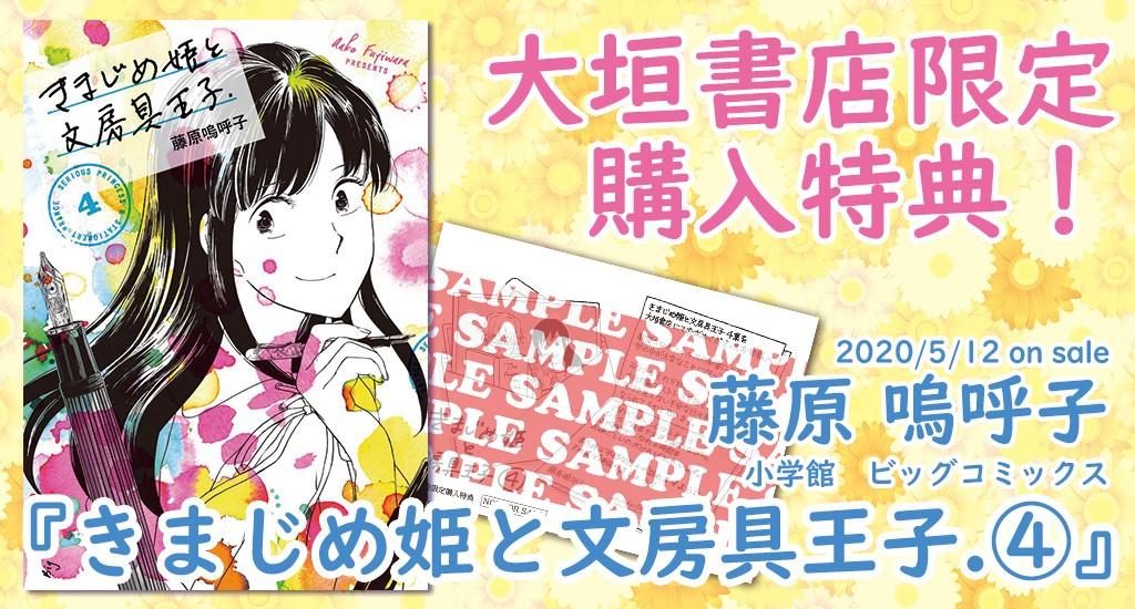 0512きまじめ姫と文房具王子4