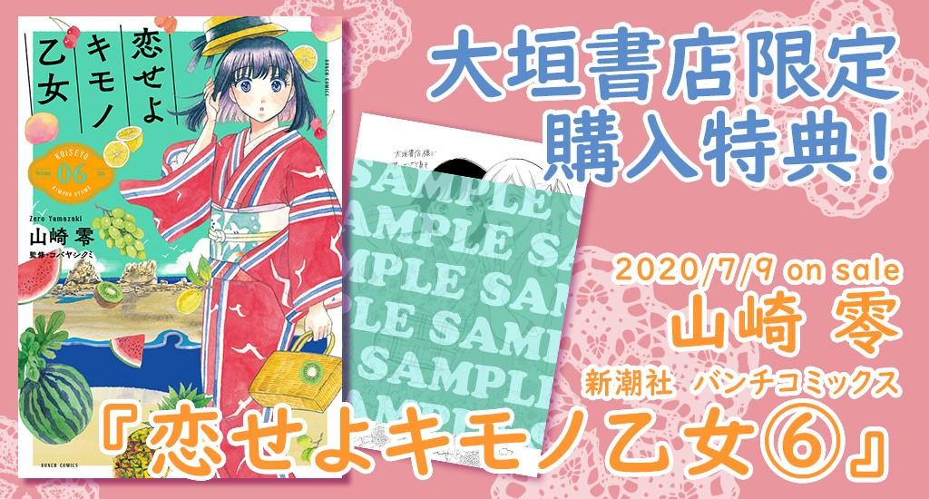 0709恋せよキモノ乙女6