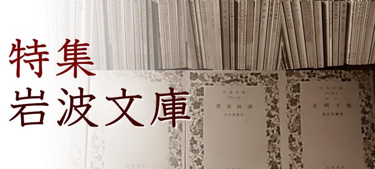 特集_岩波文庫