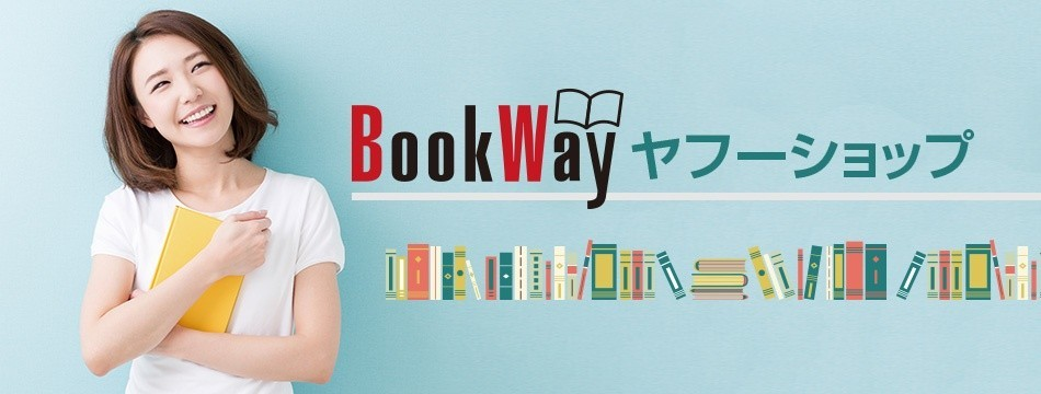 BookWayヤフーショップ