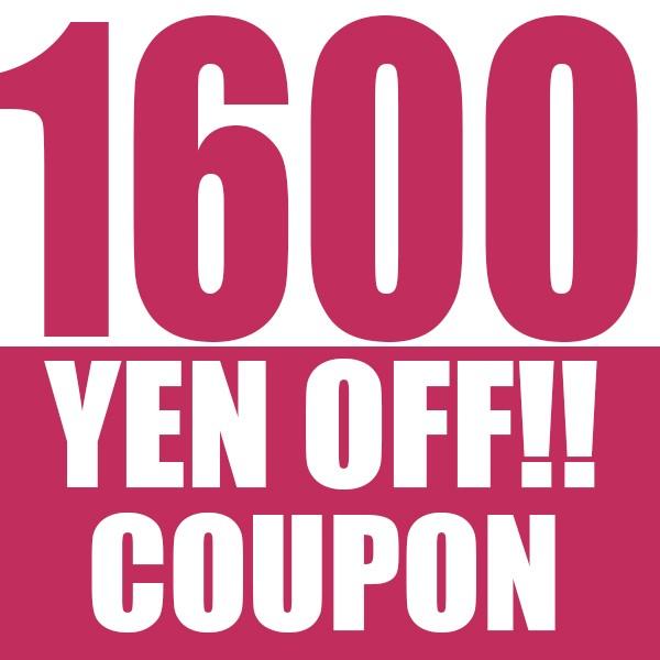 対象シャフトで使える1600円OFF クーポン