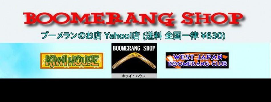 ブーメランのお店 Yahoo!店
