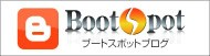 BootSpot店長ブログ