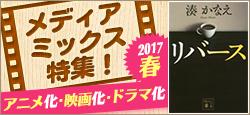 2017春のメディアミックス特集