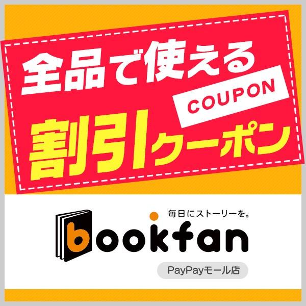 bookfan PayPayモール店で使える10円OFFクーポン