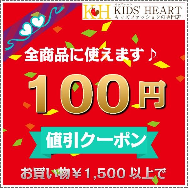 Kids Heart★期間限定♪1500円以上購入で100円OFFクーポン