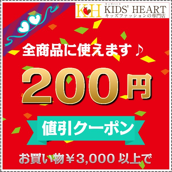 Kids Heart★期間限定♪3000円以上購入で200円OFFクーポン