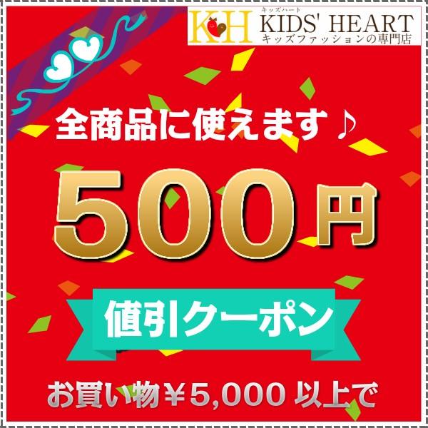 Kids Heart★期間限定♪5000円以上購入で500円OFFクーポン