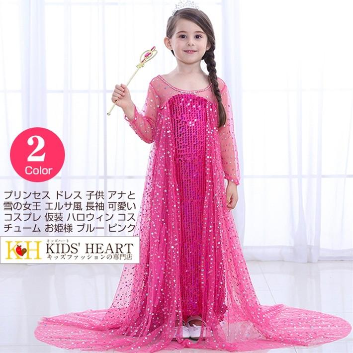 9d49dd2107a0c プリンセス ドレス 子供 アナと雪の女王 エルサ風 長袖 可愛い コスプレ ...