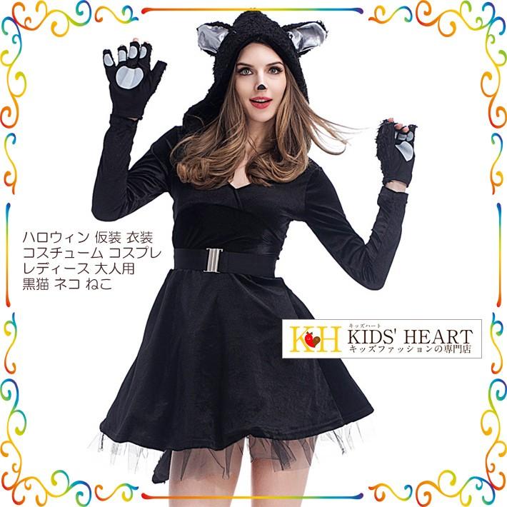 952f68fedc3e8 ハロウィン コスプレ ネコ 猫 コスプレ衣装 コスチューム 仮装 黒猫 女豹 ...