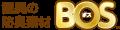 BOS-SHOP ロゴ
