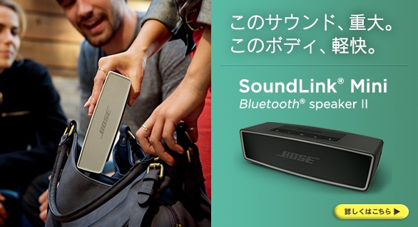 SoundLink Mini Bluetooth speaker II