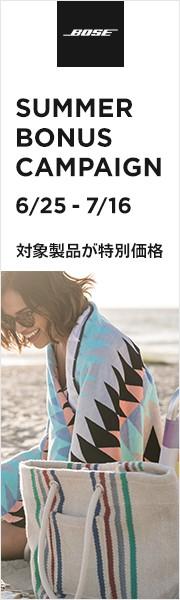 BOSE Summer Bonus Sale Campaign ボーズ公式ストア サマーボーナスセール キャンペーン 人気のスピーカーやヘッドホンが、最大14%OFF